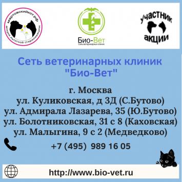 BioVet3Moskva
