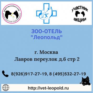 Leopold1Moskva