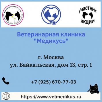 MedikusMoskva